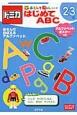 トミカ はじめてABC 2~3歳 あそんでおぼえるアルファベット(6)
