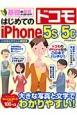 はじめてのドコモiPhone5s/5c 基礎の基礎から教えます! いちばんやさしい解説書