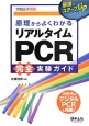 原理からよくわかる リアルタイムPCR完全実験ガイド<改訂新版> 次世代のデジタルPCRも掲載!