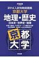 入試攻略問題集 京都大学 地理・歴史 日本史・世界史・地理 2014