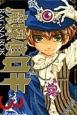 魔探偵ロキRAGNAROK~新世界の神々~ (3)