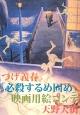 つげ義春「必殺するめ固め」映画用絵コンテ