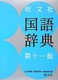 旺文社国語辞典<第十一版>