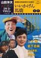 山田洋次・名作映画DVDマガジン (21)