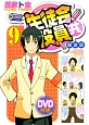 生徒会役員共<限定版> DVD付 (9)