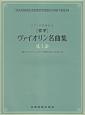 ヴァイオリン名曲集<標準> ピアノ伴奏譜付き 「G線上のアリア」「ハンガリー舞曲第5番」「春の海(1)