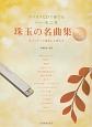 カラオケCDで奏でるハーモニカ珠玉の名曲集 伴奏CD付