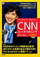 CNNニュース・リスニング 2013秋冬 CD&電子書籍版付き 1本30秒だから、聞きやすい!