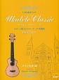 ウクレレ クラシック 模範演奏CD付 やさしく弾けるクラシックソロ名曲集 TAB譜付スコ