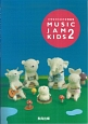 小学生のための合唱曲集 MUSIC JAM KIDS2