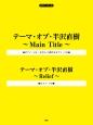 テーマ・オブ・半沢直樹~Main Title~/~Relief~