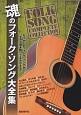 魂のフォーク・ソング大全集 なつかしのフォーク・ソングがギター弾き語りでよみが