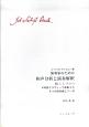 演奏家のための和声分析と演奏解釈 続・J.S.バッハ 平均律クラヴィーア曲集より8つの前奏曲とフーガ