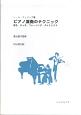 ピアノ演奏のテクニック 音色・タッチ・フレージング・ダイナミクス