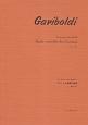 ガリボルディ フルート 音階の練習 作品127