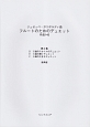 フルートのためのデュエット 作品145/ジュゼッペガリボルディ曲2<原典版>