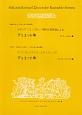 シンフォニア・ネッツェル・リコーダー・アンサンブル・シリーズ 1 ルネッサンス・バロック時代の巨匠達による デュエット集 他
