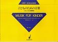子どものための音楽 わらべうたと即興表現 オルフ・シュールヴェルク(1)