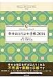 幸せおとりよせ手帳 2014