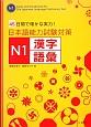 日本語能力試験対策 N1 漢字 語彙 45日間で確かな実力!