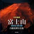 世界遺産 富士山 日本の心・冠たる美 白籏史朗写真集