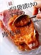 続・ポリ袋漬けのすすめ 肉・魚編