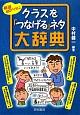 クラスを「つなげる」ネタ大辞典 厳選102アイテム!