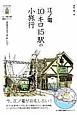 江ノ電10キロ15駅の小旅行 鎌倉湘南を巡る「撮り鉄」の34分