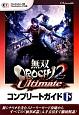 無双OROCHI2 Ultimate コンプリートガイド(下) PlayStation3版 PlayStation