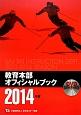 教育本部オフィシャルブック DVD付 2014