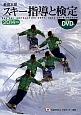 教育本部 スキー指導と検定 DVD付 2014