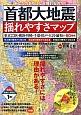首都大地震 揺れやすさマップ 揺れやすさには理由がある! 東京23区・横浜・川崎・千葉・松戸・大宮・浦和など
