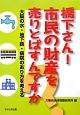 橋下さん!市民の財産を売りとばすんですか 大阪の水・地下鉄・病院のあり方を考える
