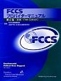 FCCSプロバイダーマニュアル<第2版>