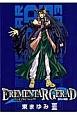EREMENTAR GERAD-蒼空の戦旗- (8)