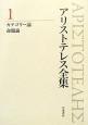 アリストテレス全集<新版> カテゴリー論 命題論 (1)