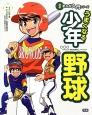 うまくなる少年野球 学研まんが入門シリーズ