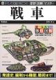 戦車 オールカラー徹底図解 本モノの知識が身につく!