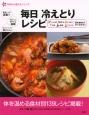 毎日 冷えとりレシピ 新・今日から使えるシリーズ 体を温める食材別139レシピ掲載!