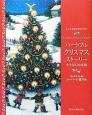 ハートフルクリスマスストーリー 小さな10の奇跡 とっておきのクリスマス