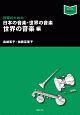 授業のための 日本の音楽・世界の音楽 世界の音楽編