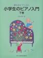 夢みるピアニスト 小学生のピアノ入門(下)
