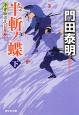 半斬ノ蝶(下) 浮世絵宗次日月抄 長編時代小説