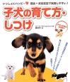 子犬の育て方・しつけ 子犬の社会化実用読本 いっしょにハッピー 理論+実例豊富で実践しやすい!