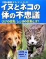 イヌとネコの体の不思議 ひげの役割、しっぽの役割とは?