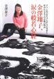 金澤翔子、涙の般若心経 ダウン症の赤ちゃんが天才書家と呼ばれるまでの奇跡の