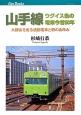 山手線 ウグイス色の電車今昔50年 大都会を走る通勤電車と駅のあゆみ