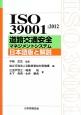ISO 39001:2012道路交通安全マネジメントシステム日本語版と解説