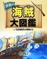 世界の海賊大図鑑 大航海時代の海賊たち (2)
