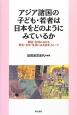 アジア諸国の子ども・若者は日本をどのようにみているか 韓国・台湾における歴史・文化・生活にみる日本イメー